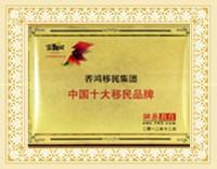 中国十大移民品牌