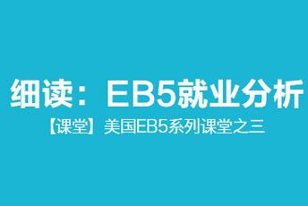 细读:EB5就业分析--美国EB5系列课堂之三