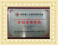华人发展联合会会员单位