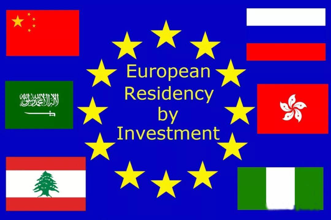 欧洲移民项目需要提供资产证明或资金来源解释吗?