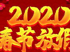 2020乔鸿移民春节放假安排