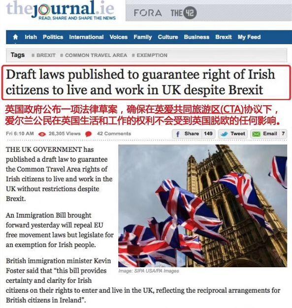 英国施行积分制移民 爱尔兰或是最大赢家