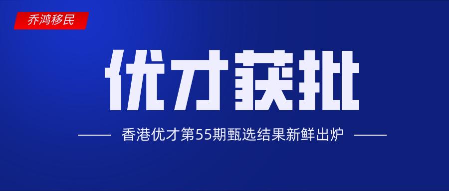 获批人数创历史最高!香港优才第55次甄选结果出炉
