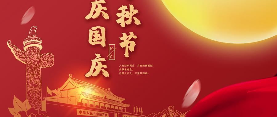 庆国庆,迎中秋,乔鸿出国祝新老客户们双节快乐!