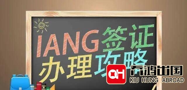 超详细的香港IANG签证办理攻略!