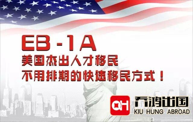 申请EB-1A美国杰出人才移民重要的三点说明